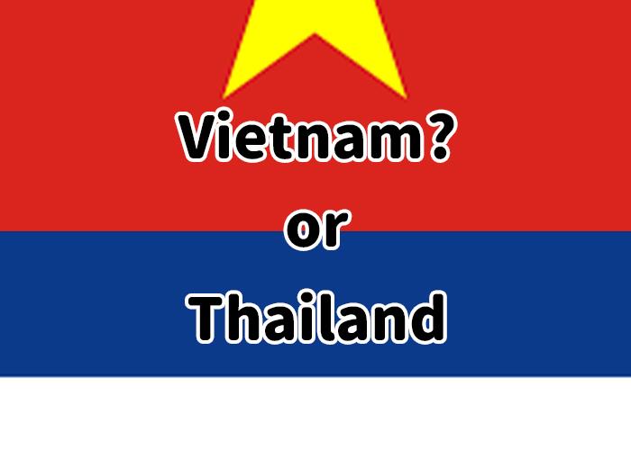 ベトナムかタイどっち