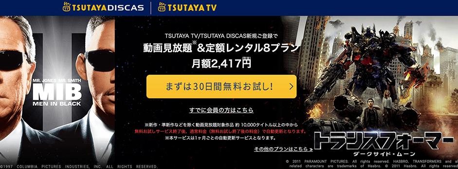 TSUTAYA-TVの無料登録
