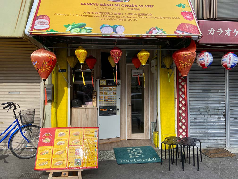 ベトナム料理バインミーサンキュー
