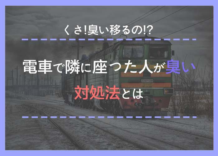 電車で隣に座った人が臭い対処法とは