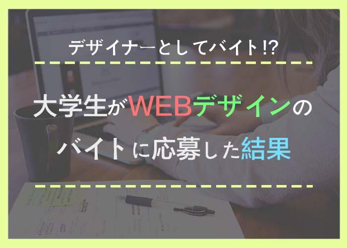 大学生がWEBデザインのバイトに応募した結果