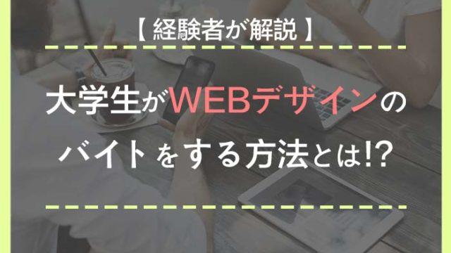 WEBデザイナーになるには
