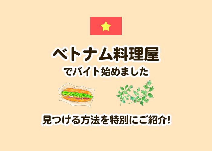 ベトナム料理屋さんでバイト始めました。