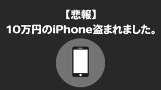 iphone盗まれました