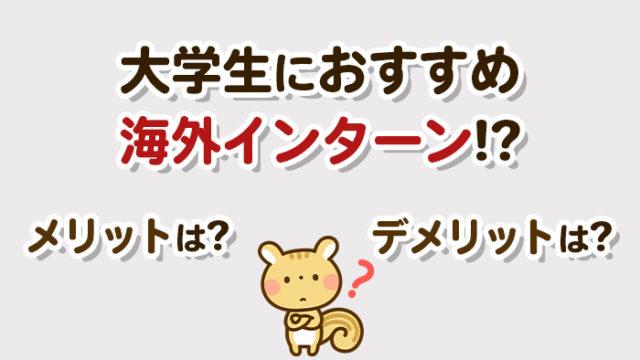 大学生におすすめの短期海外インターン!_メリットデメリットを解説.jp
