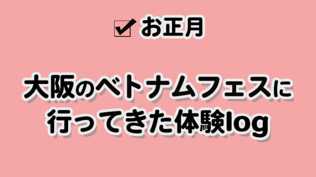 大阪のベトナムイベントに行ってみた【お正月イベント】