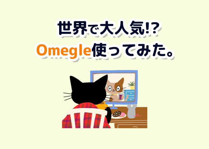 世界で大人気!?Omegleを使ってみた【意外と楽しい】