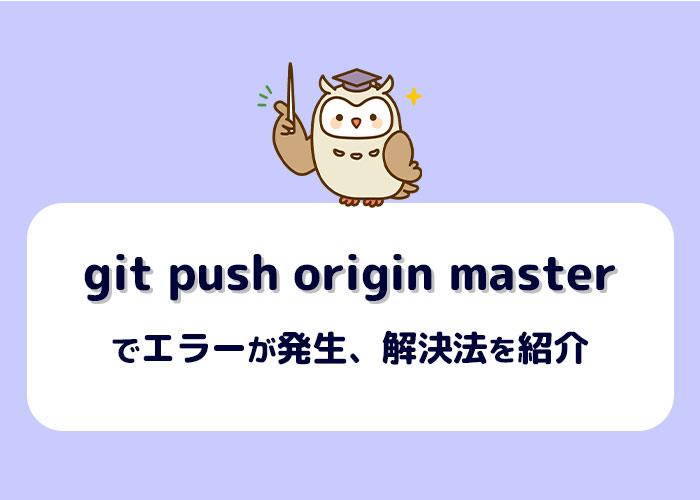 git push origin master