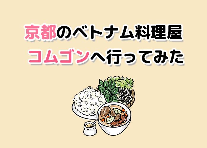 京都のベトナム料理屋コムゴンへ行ってみた